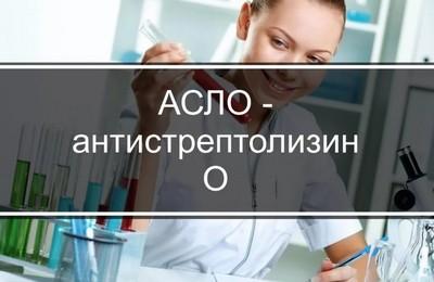 Анализ крови антистрептолизин о расшифровка