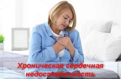 Хроническая сердечная недостаточность - причины, лечение