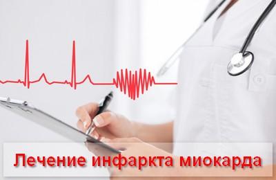 Лечение при инфаркте миокарда препараты